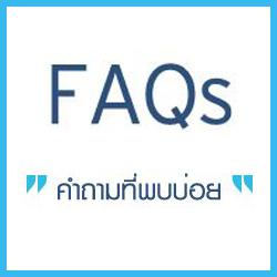 คำถามพบบ่อย FAQ