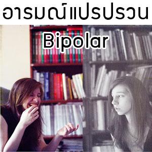 โรคอารมณ์แปรปรวน Bipolar