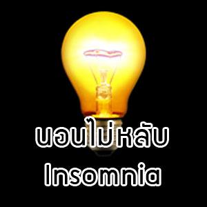 นอนไม่หลับ Insomnia