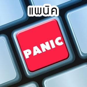 แพนิค Panic